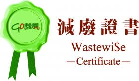 Alliance Waste Wise Certificate.